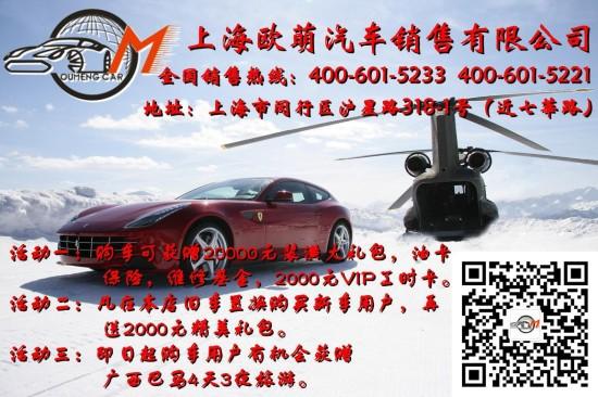 双节全城促销盛宴 揽胜现车直降25万 中国汽车交易网