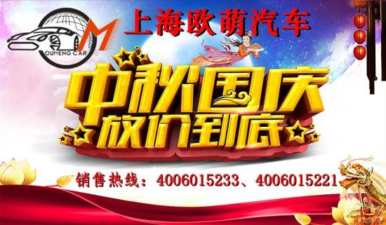 双节全城促销盛宴 奔驰CLA现车送豪礼 中国汽车交易网