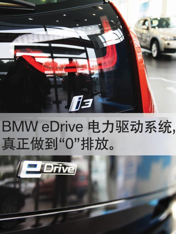 实拍北京盈之宝免税新成员纯电动BMW i3高清图片
