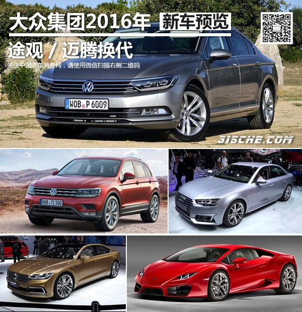 ●一汽-大众全新迈腾   ▲新车进度:已申报,或2016年6月上市高清图片