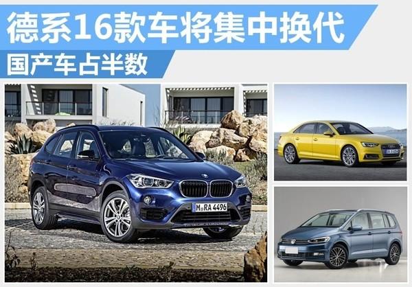 德系16款车型将集中换代 国产车占半数【图】_车猫网