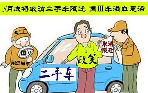 """渠道堵塞销售_二手车将取消""""限迁"""" 北上广仍执行国五【图】_汽车消费网"""