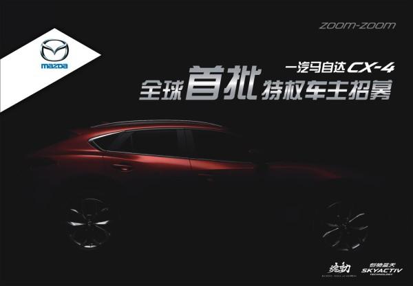 一汽马自达未来派轿跑SUV CX 4助力 全员加速中高清图片