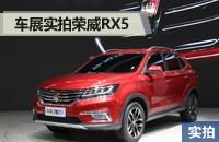高颜值/有活力 北京车展实拍荣威RX5