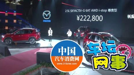 車壇網事第二期:新款CX-5、桑塔納浩納上市