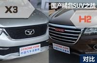 国产精品SUV间的比拼 凯翼X3对比哈弗H2