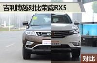 """国产最""""热""""SUV之争 荣威RX5对比博越"""