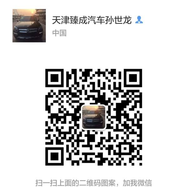17款奔驰GLS550加版现车抢购中 天津现车
