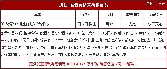天津港2016款路虎揽胜行政中秋特价促销