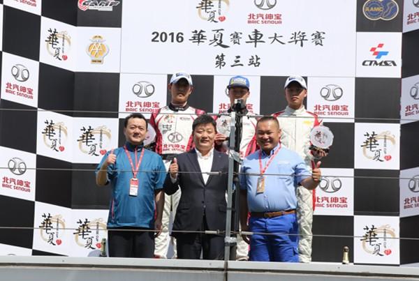 CTCC/华夏杯齐聚首  北汽赛事营销火力全开