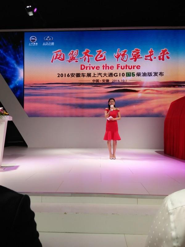 国内首款 高效动力上汽大通G10国5柴油版合肥地区上市