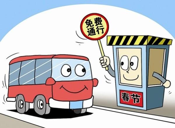 1月27日至2月2日小客车高速免费通行