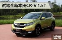 这个学生有点狠 试驾全新本田CR-V 1.5T