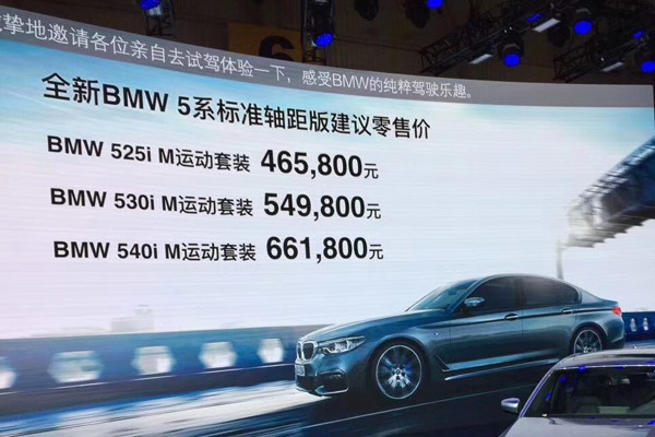 2017成都车展:宝马5系标轴售46.58万起