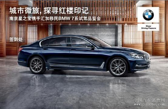 南京星之宝BMW 7系城市微旅试驾品鉴日