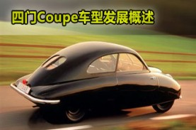 豪华运动着 四门Coupe车型发展概述