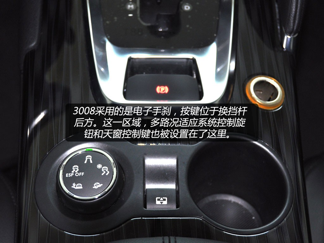 东风标致3008采用的是进口车型上没有的电子手刹,按键位于高清图片