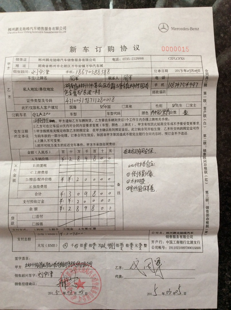 郴州奔驰鹏龙驰峰4s店欺骗消费者加价订车两月后声称无货