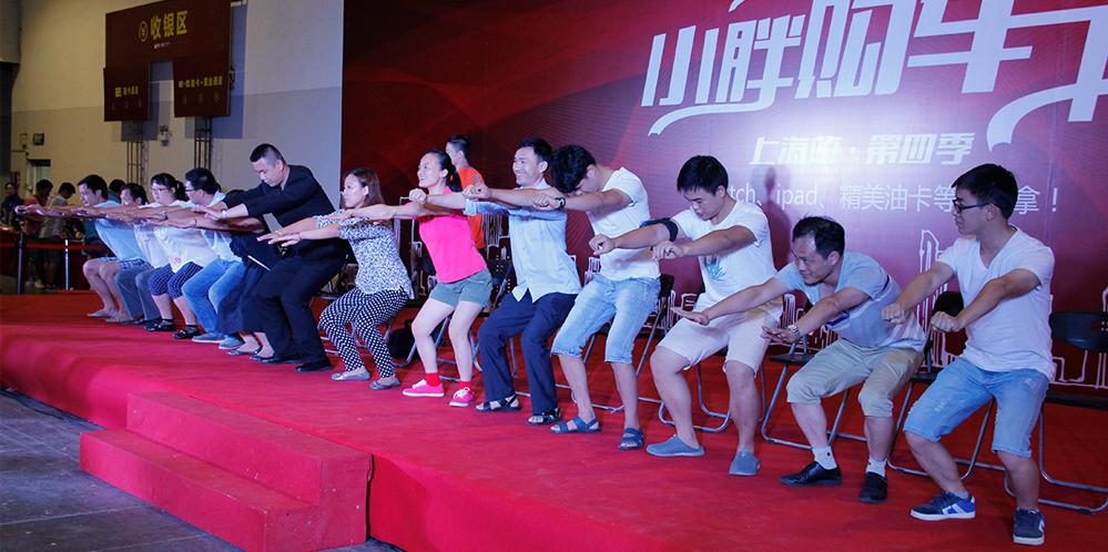 上海小胖购车节第四季回顾