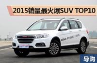 买车重要参考 2015销量最火爆SUV TOP10