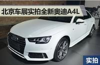 融入家族新元素 北京车展实拍全新奥迪A4L