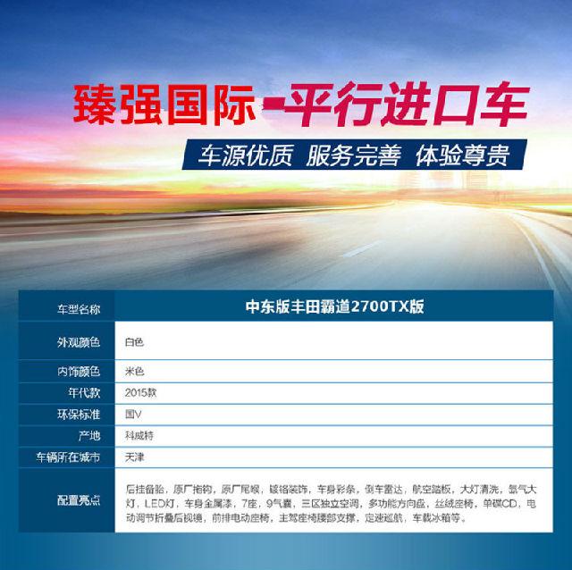 天津港口中东版丰田普拉多2700现车售全国