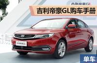 推荐自动精英型 吉利帝豪GL购车手册