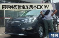 最爱那一辆 同事伟哥情定东风本田CRV