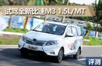 剑指宝骏730 试驾体验全新比速M3 1.5L/MT