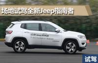 专业SUV领导者 场地试驾全新Jeep指南者