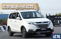 家用MPV黑马 试驾体验北京伽途im8