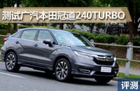 大型SUV新标杆 测试广汽本田冠道240TURBO