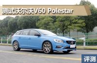 充满活力 突破传统 测试沃尔沃V60 Polestar