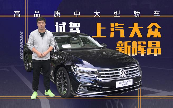 高品質中大型轎車 試駕上汽大眾新輝昂