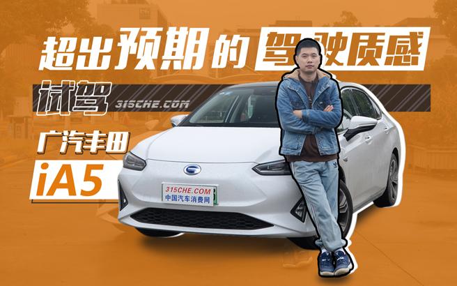 超出预期的驾驶质感 试驾广汽丰田iA5