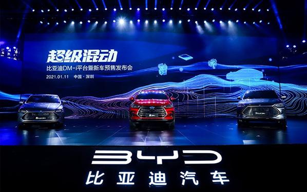 比亚迪三款DM-i超级混动新车预售
