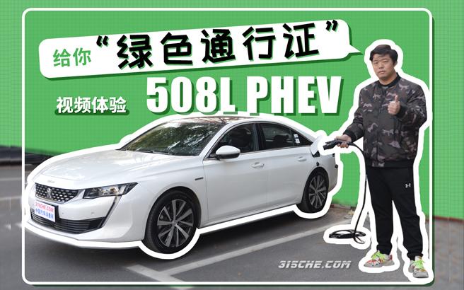 """给你""""绿色通行证"""" 视频体验508L PHEV"""