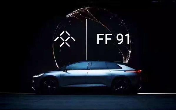 FF造车梦成真?