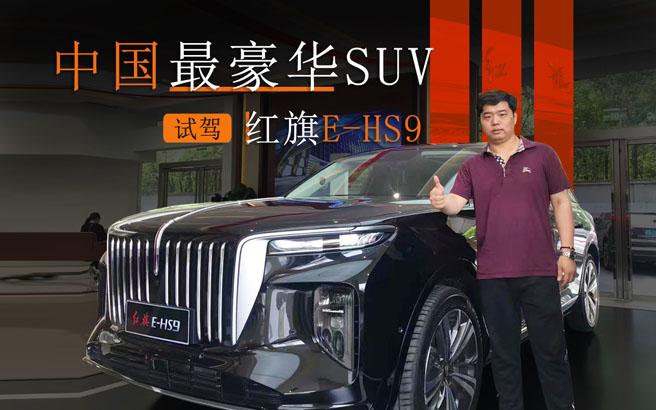 中国最豪华SUV 体验红旗E-HS9
